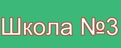 Теребовлянська школа №3