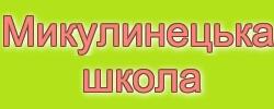 Сайт Микулинецької школи